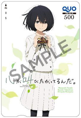 1439302740-kokosake-jun Kokoro ga Sakebitagatterunda'nın Yeni Reklamı