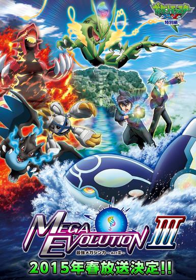 pokemon Pokemon: Mega Evolution Special IV