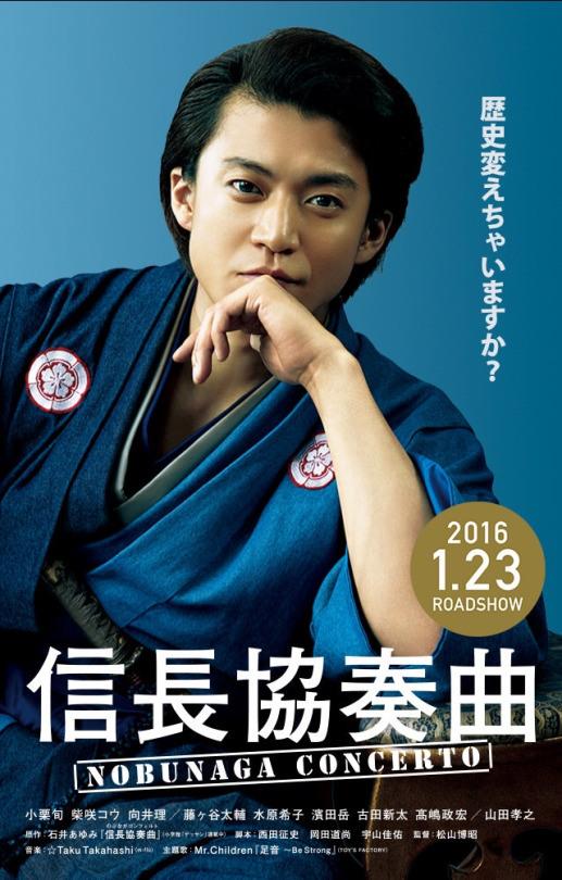 1441122955-nobunaga-concerto-live-action-oguri-shun Nobunaga Concerto Live Action Filmi