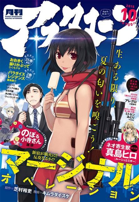 fairy-tail Fairy Tail ve Kiseijuu'nun Crossover Mangası Çıktı