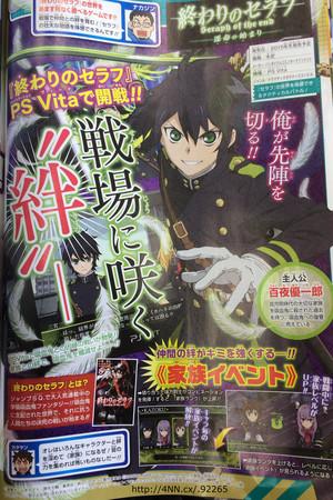 owari-no-seraph Owari no Seraph PS Vita Oyunu Çıkıyor