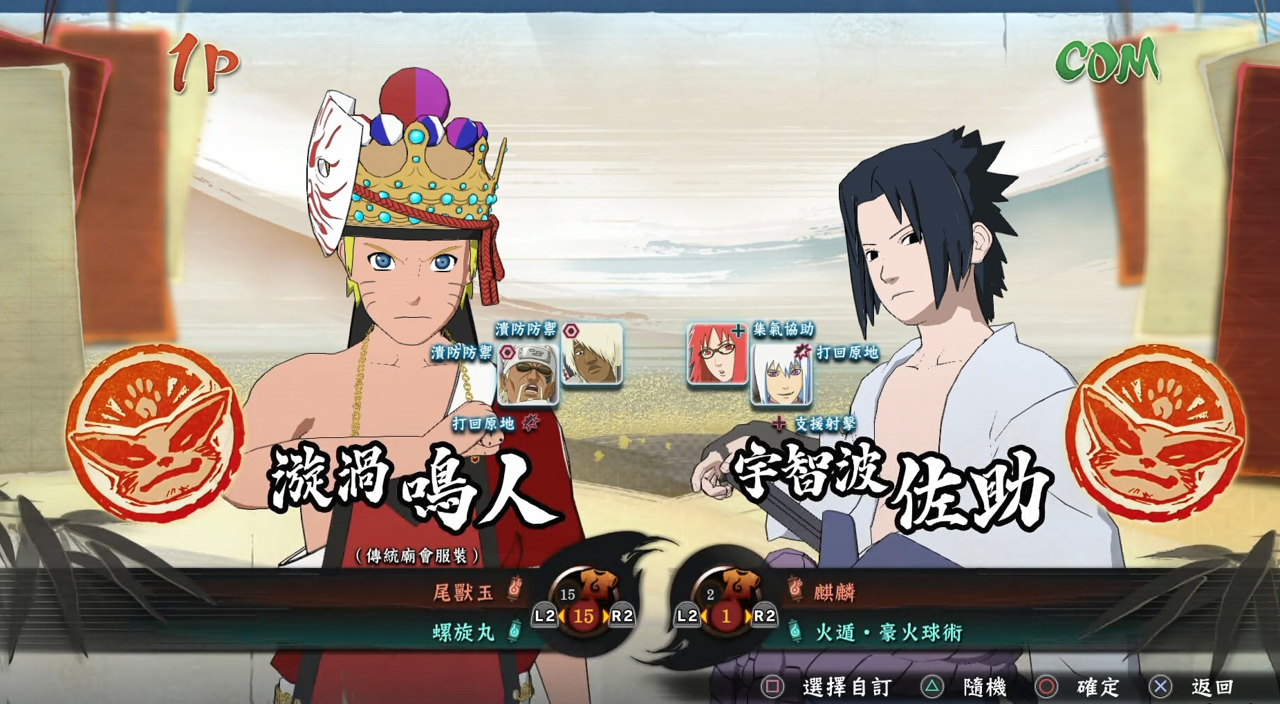 Naruto-Storm-4-traditional-1 Naruto Storm 4: Geleneksel Çin Kostümü DLC'si Duyuruldu