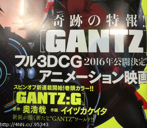 gantz-2 Homepage - Big Slide