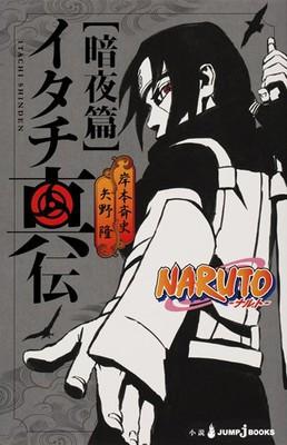 itachi-3 Naruto Uchiha Itachi Animesi Duyuruldu