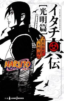 itachi Naruto Uchiha Itachi Animesi Duyuruldu