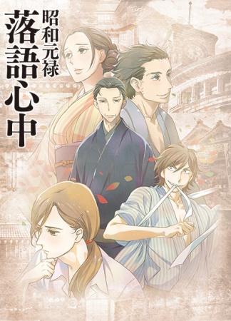 shouwa-genroku-2 9 Ocak 2016 Shouwa Genroku Rakugo Shinjuu