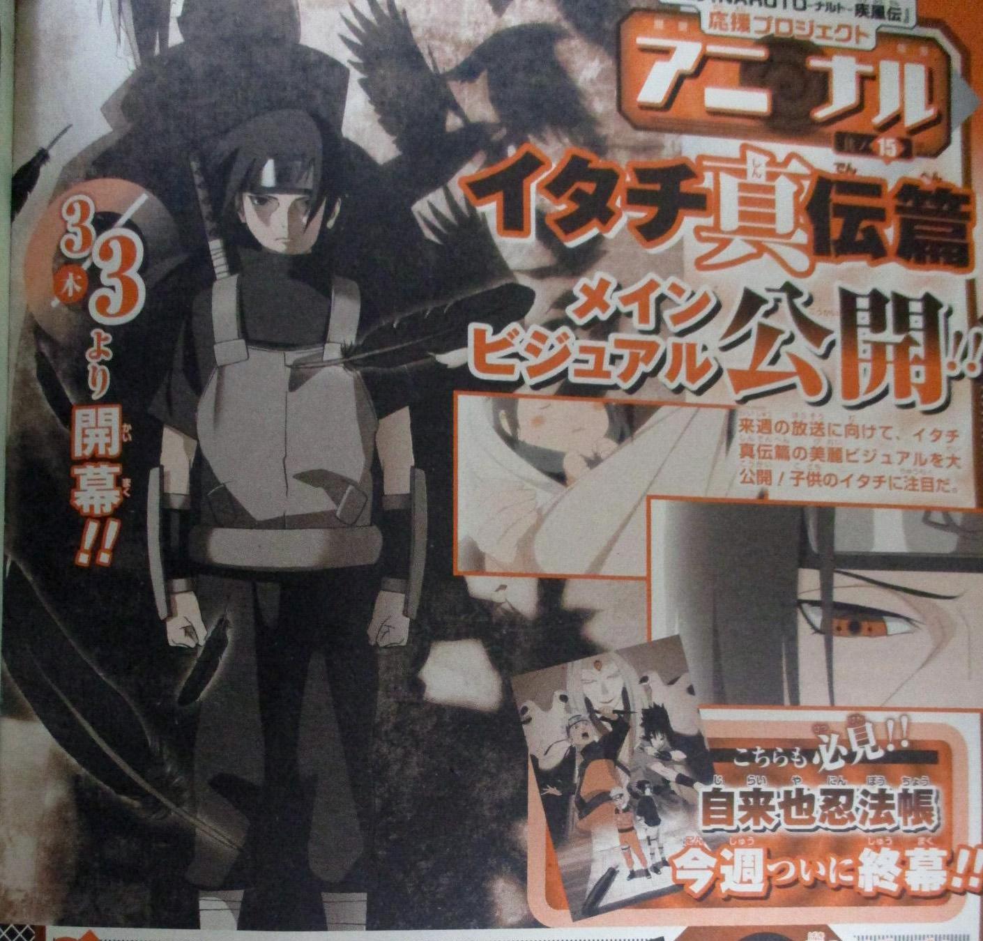 itachi-5 Naruto Shippuden: Itachi ve Shisui'nin küçüklükleri