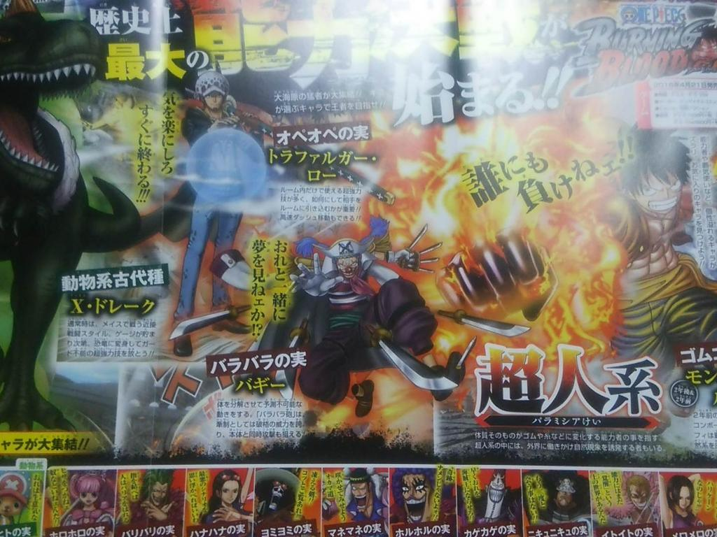 One-piece-burning-blood-shanks-2 One Piece: Burning Blood Shanks ve yeni karakterler onaylandı