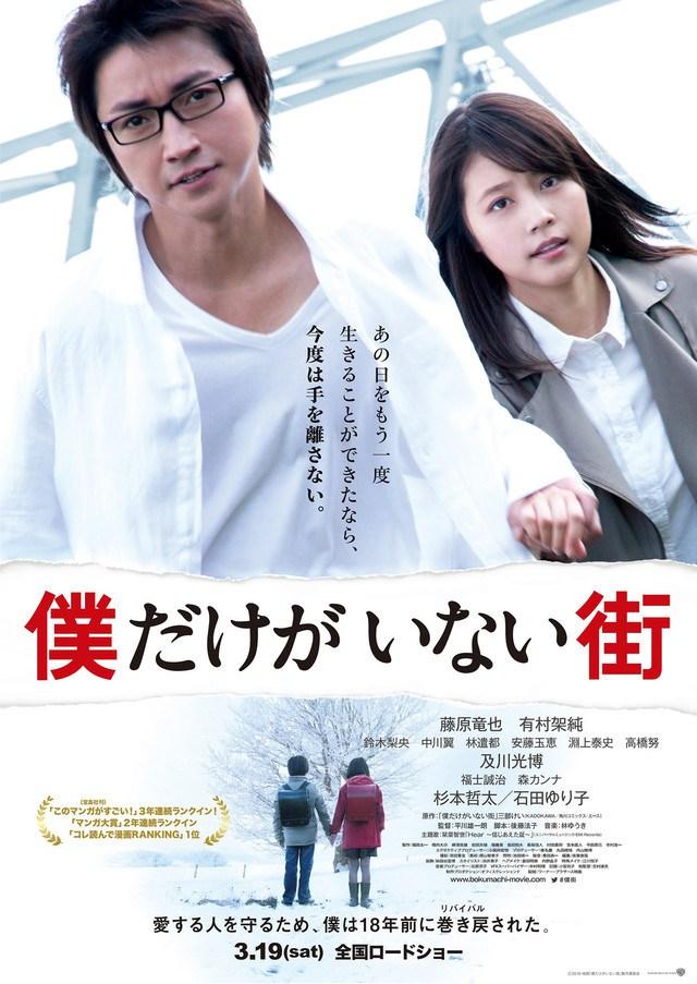 boku-dake-3 Boku dake ga Inai Machi Live Action Filminin fragmanı geldi