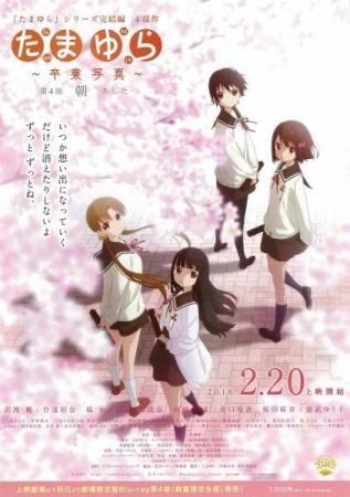 Tamayura-2 2 Nisan 2016 Tamayura: Sotsugyou Shashin Part 4 – Ashita