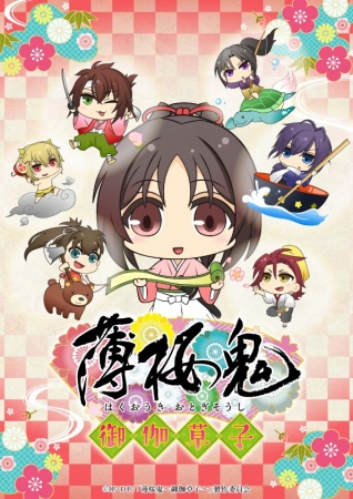 Hakuouki-3 5 Nisan 2016 Hakuouki: Otogisoushi