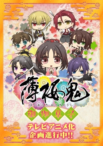 Hakuouki2- 5 Nisan 2016 Hakuouki: Otogisoushi