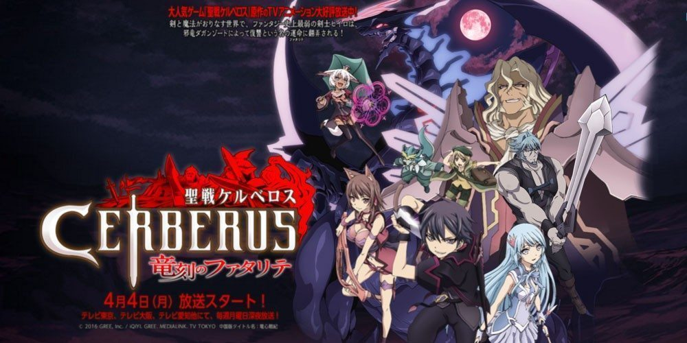 Seisen-Cerberus-1 5 Nisan 2016 Seisen Cerberus: Ryuukoku no Fatalités