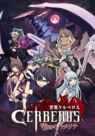 Seisen-Cerberus-2 5 Nisan 2016 Seisen Cerberus: Ryuukoku no Fatalités