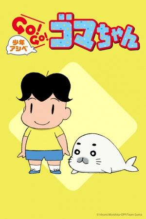 Shounen-Ashibe-2 5 Nisan 2016 Shounen Ashibe: Go! Go! Goma-chan