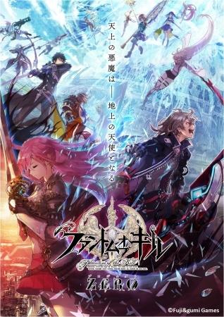 Phantom-of-the-Kill-2 7 Nisan 2016 Phantom of the Kill: Zero kara no Hangyaku