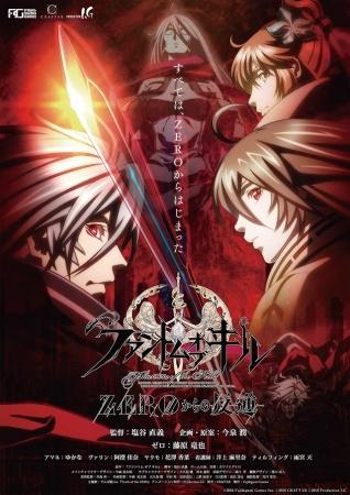 Phantom-of-the-Kill-3l 7 Nisan 2016 Phantom of the Kill: Zero kara no Hangyaku