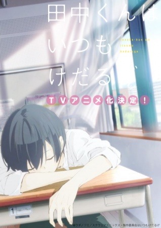 Tanaka-kun-wa-Itsumo-Kedaruge-2 9 Nisan 2016 Tanaka-kun wa Itsumo Kedaruge