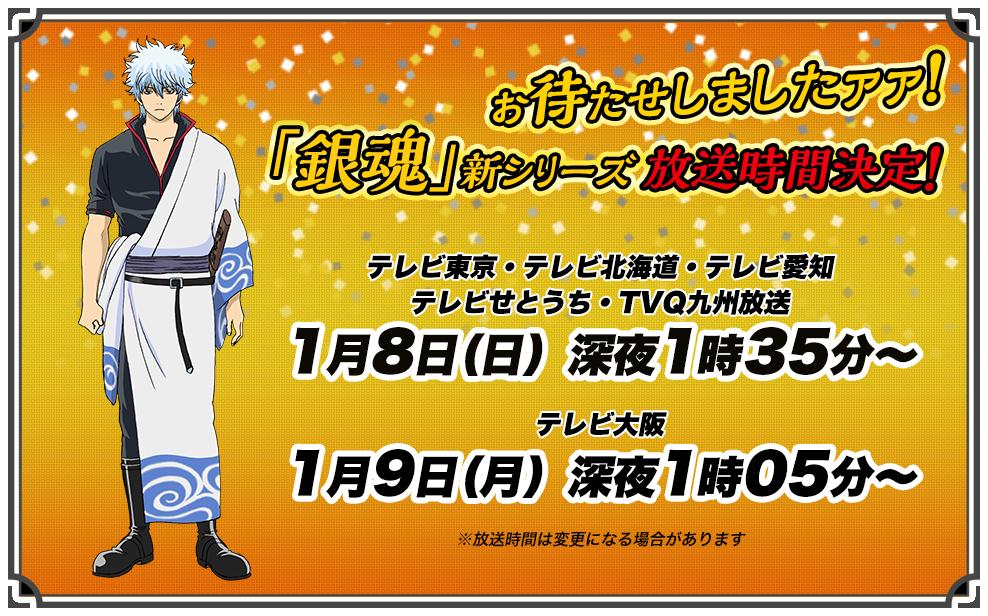 gintama-2 Gintama'nın Yeni Sezonu Geliyor