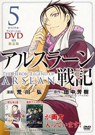 Arslan-Senki-1 9 Mayıs 2016 Arslan Senki (TV) OVA