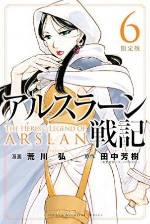 Arslan-Senki-2 9 Mayıs 2016 Arslan Senki (TV) OVA