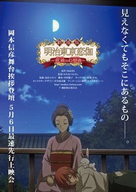 Meiji-Tokyo-Renka-Movie-3 6 Mayıs 2016 Meiji Tokyo Renka Movie: Hanakagami no Fantasia