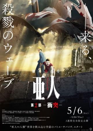 ajin-1 6 Mayıs 2016 Ajin Part 2: Shoutotsu