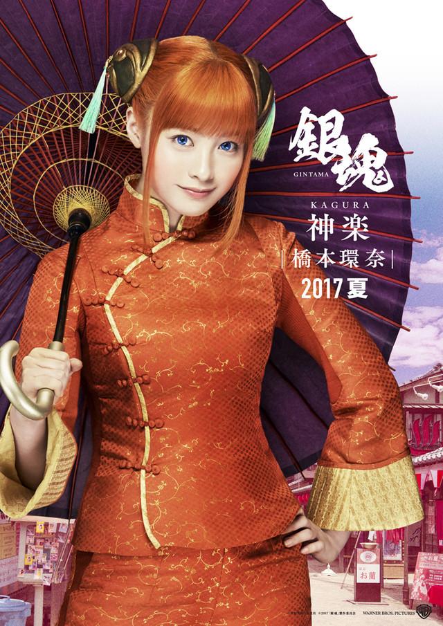 gintama-live-2 Gintama Live Action Filminin Karakter görselleri