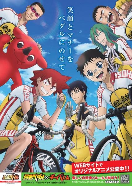 Chiba-Pedal-2 1 Temmuz 2016 Chiba Pedal: Yowamushi Pedal to Manabu Jitensha Koutsuuanzen