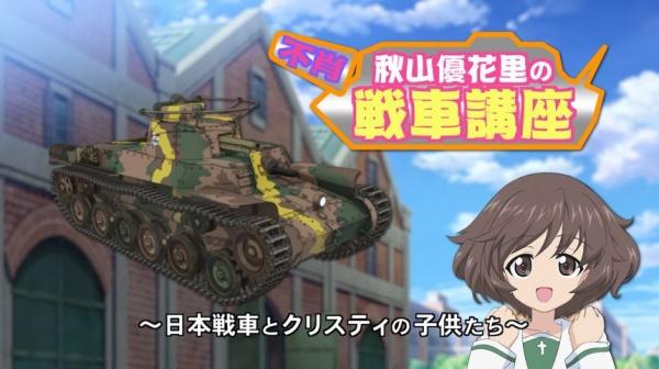 Girls-und-Panzer-der-Film-3 27 Mayıs 2016 Girls und Panzer der Film: Fushou - Akiyama Yukari no Sensha Kouza