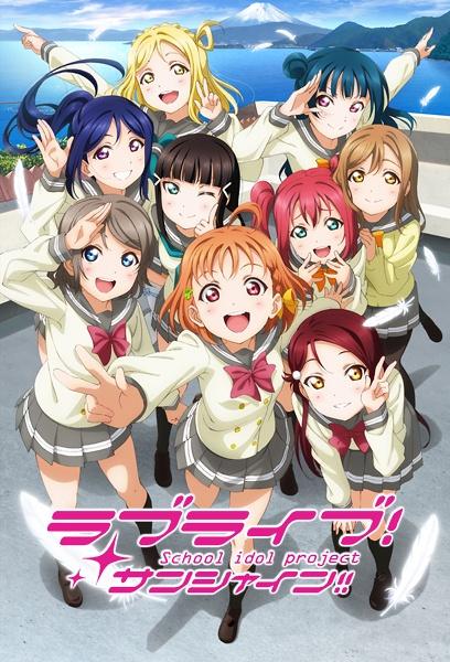 Love-Live-2 2 Temmuz 2016 Love Live! Sunshine!!