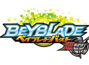 Beyblade-Burst-Chouzetsu-1-300x220 Daha fazla bilgi | Anime ve Manga haberleri | Oyun ve Teknoloji