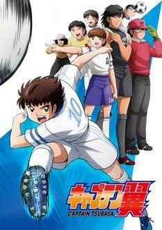 Captain-Tsubasa-2018-3 3 Nisan 2018 Captain Tsubasa (2018)